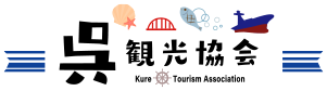 呉観光協会